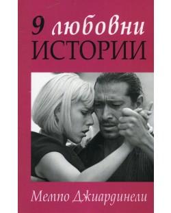 9 любовни истории
