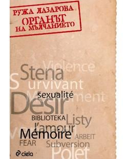 Органът на мълчанието