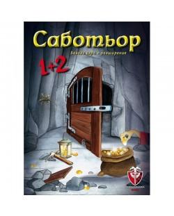Настолна игра Саботьор 1 и 2 - парти, семейна