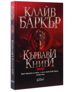 Кървави книги 1