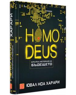 Homo deus. Кратка история на бъдещето (твърди корици)