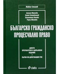 Българско гражданско процесуално право (Девето преработено и допълнено издание)