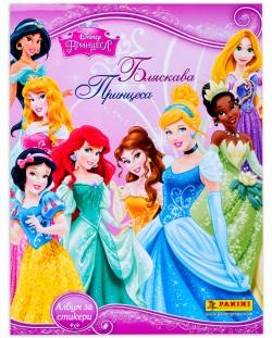 Албум със стикери Disney Бляскава принцеса