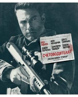 Счетоводителят (Blu-Ray)