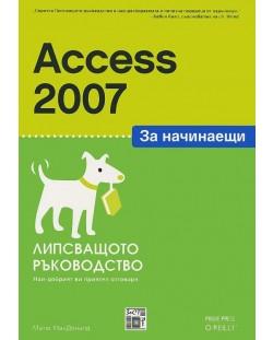 Access 2007 за начинаещи: Липсващото ръководство