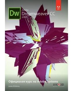 Adobe Dreamweaver CC 2018: Официален курс на Adobe Systems