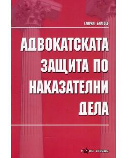Адвокатската защита по наказателни дела (Нова звезда)