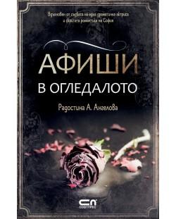 afishi-v-ogledaloto