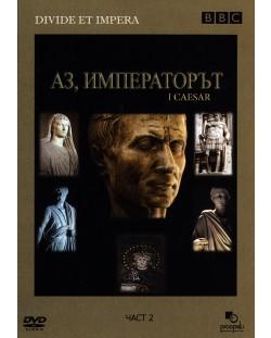 BBC Аз, императорът - Част 2 (DVD)