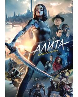 Алита: Боен ангел (DVD)