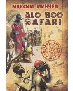 Alo Boo Safari