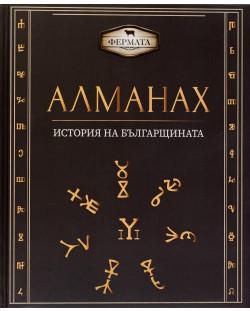 Фермата - Алманах. История на българщината