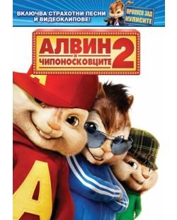 Алвин и чипоносковците 2 (DVD)