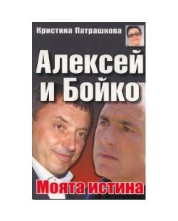 Алексей и Бойко