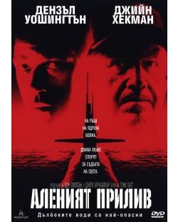 Аленият прилив (DVD)