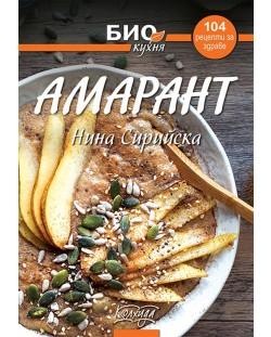 Амарант - 104 рецепти за здраве (Био кухня)