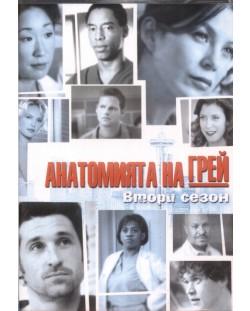 Анатомията на Грей - 2 сезон (DVD)