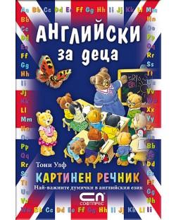 Английски за деца: Картинен речник