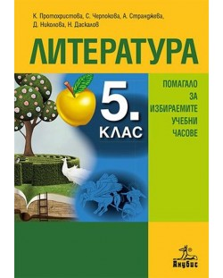 anubis-literatura-za-5-klas-pomagalo-za-rdp