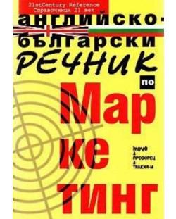 Английско-български речник по маркетинг