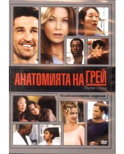Анатомията на Грей - 1 сезон (DVD)