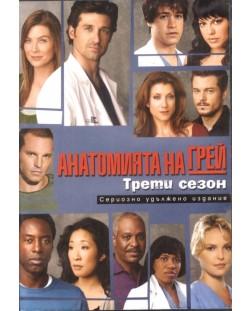 Анатомията на Грей - 3 сезон (DVD)