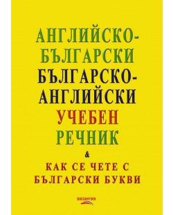 Английско-български / българско-английски учебен речник (Как се чете с български букви)