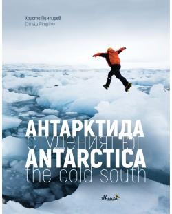 Антарктида – студеният юг (твърди корици, двуезична)