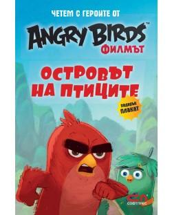 Angry Birds. Филмът: Островът на птиците