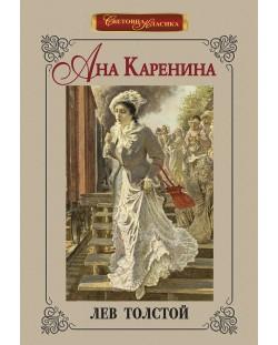 Ана Каренина (Инфодар, луксозно издание)