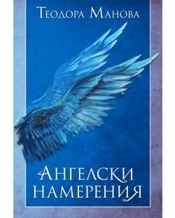 Ангелски намерения