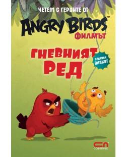 Angry Birds. Филмът: Гневният Ред