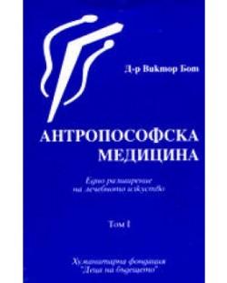 Антропософска медицина 1