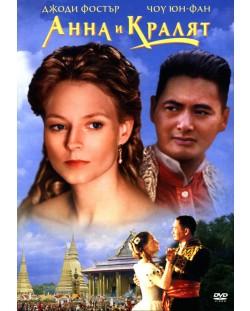 Анна и кралят (DVD)