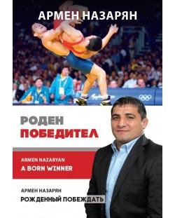 Армен Назарян: Роден победител (твърди  корици)
