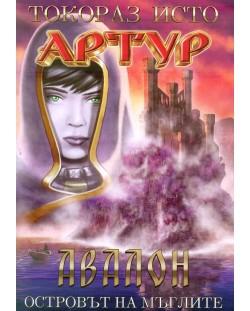 Артур – част 5: Авалон. Островът на мъглите