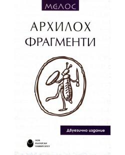 Архилох: Фрагменти (двуезично издание) - твърди корици