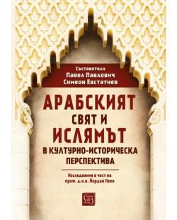 arabskijat-svjat-i-isljam-t-v-kulturno-istoricheska-perspektiva