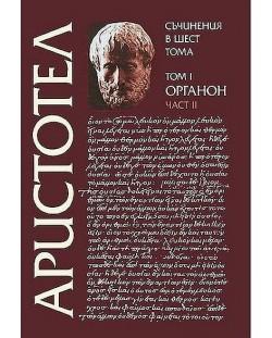 Аристотел. Съчинения в шест тома - том 1: Органон - част 2