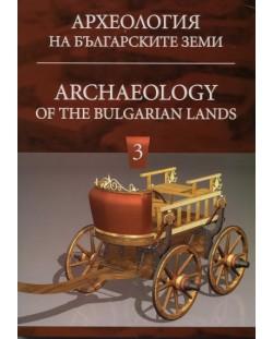 Археология на българските земи 3