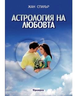 Астрология на любовта
