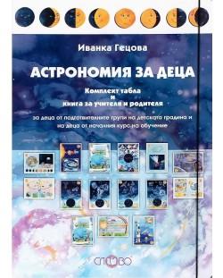 Астрономия за деца. Комплект табла и книга за учителя и родителя