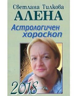 Астрологичен хороскоп 2018