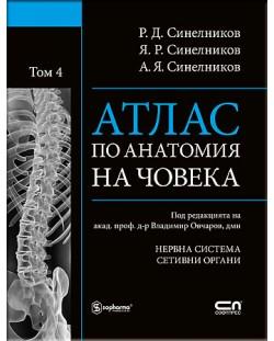 Атлас по анатомия на човека - том 4: Нервна система. Сетивни органи