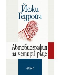 avtobiografiya-za-chetiri-ratse