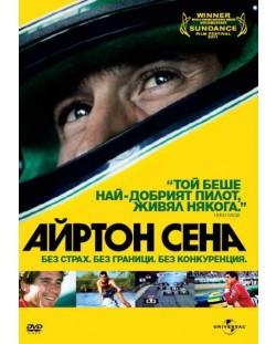 Айртон Сена (DVD)