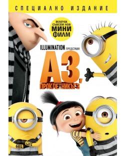 Аз, проклетникът 3 (DVD)