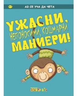 Аз се уча да чета: УЖАСНИ, непоносими, кошмарни маниери!