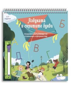 Азбуката и скритите букви (Книжка с изтриващи се страници и флумастер)