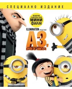 Аз, проклетникът 3 (Blu-Ray)